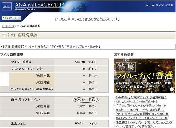 ana milage club.jpg