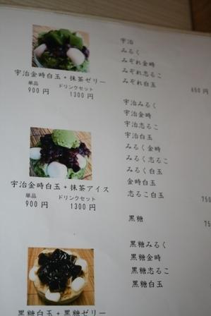 梅園 氷メニュー.jpg